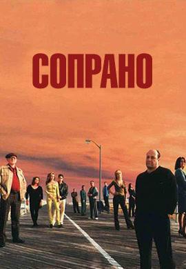 Постер к сериалу Сопрано. Сезон 3 2001