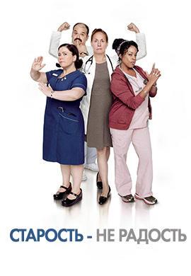 Постер к сериалу Старость - не радость. Сезон 2 2014