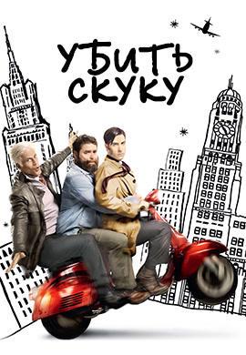 Постер к сериалу Убить скуку. Сезон 3 2011