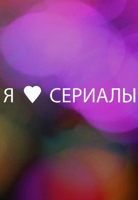 Постер к сериалу Я смотрю сериалы. Сезон 1 2013
