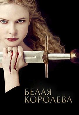 Постер к сериалу Белая королева 2013