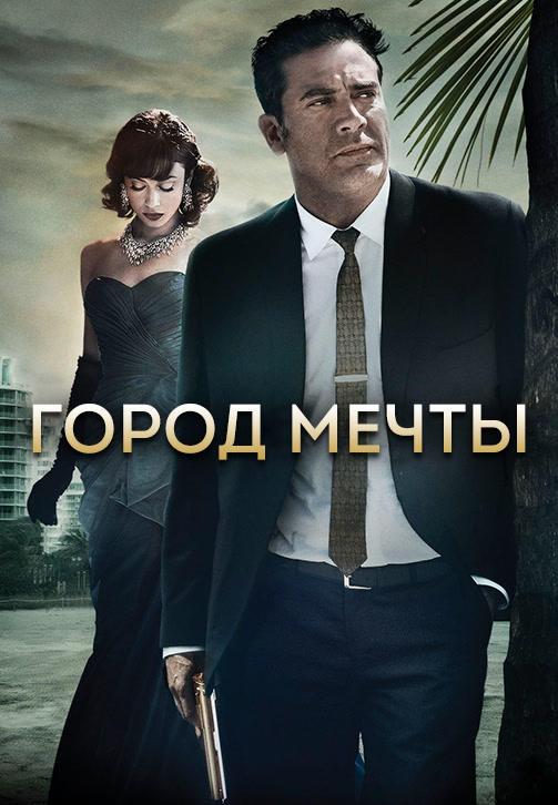 Постер к сериалу Город мечты. Сезон 2 2013