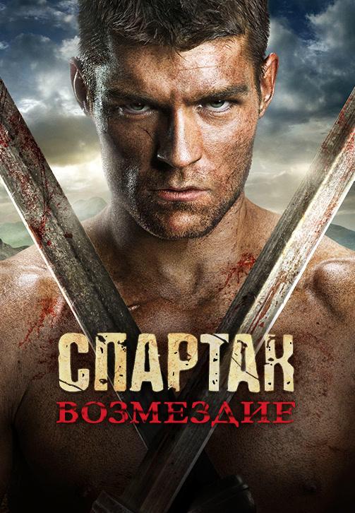 Постер к сериалу Спартак: Возмездие. Сезон 2 2012