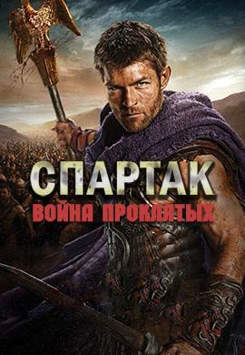 Постер к сериалу Спартак: Война проклятых. Сезон 3 2013