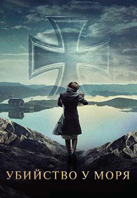 Постер к фильму Убийство у моря 2013
