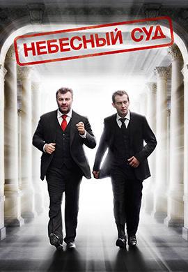 Постер к фильму Небесный суд 2012