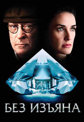 Постер к фильму Без изъяна 2007