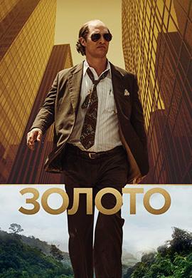 Постер к фильму Золото 2016