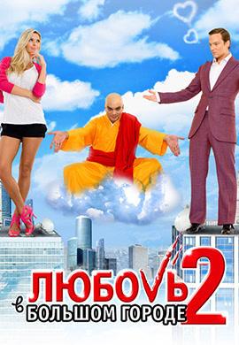 Постер к фильму Любовь в большом городе 2 2010