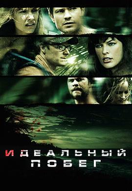 Постер к фильму Идеальный побег 2009