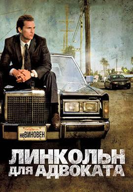 Постер к фильму Линкольн для адвоката 2011
