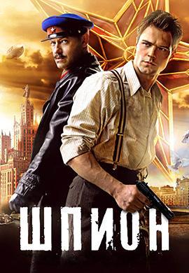 Постер к фильму Шпион 2012