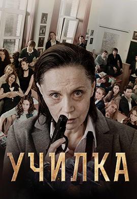 Постер к фильму Училка 2015
