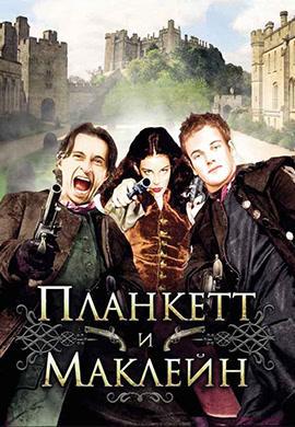 Постер к фильму Планкетт и Маклейн 1999