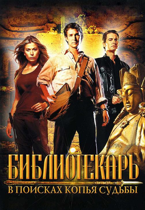 Постер к фильму Библиотекарь: В поисках копья судьбы 2004