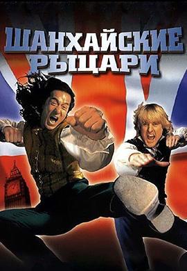 Постер к фильму Шанхайские рыцари 2003