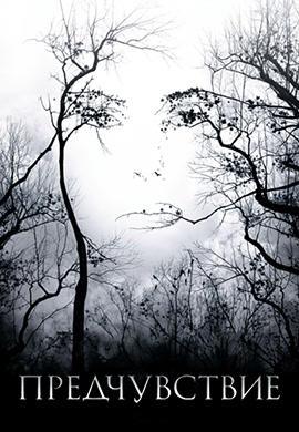 Постер к фильму Предчувствие 2007