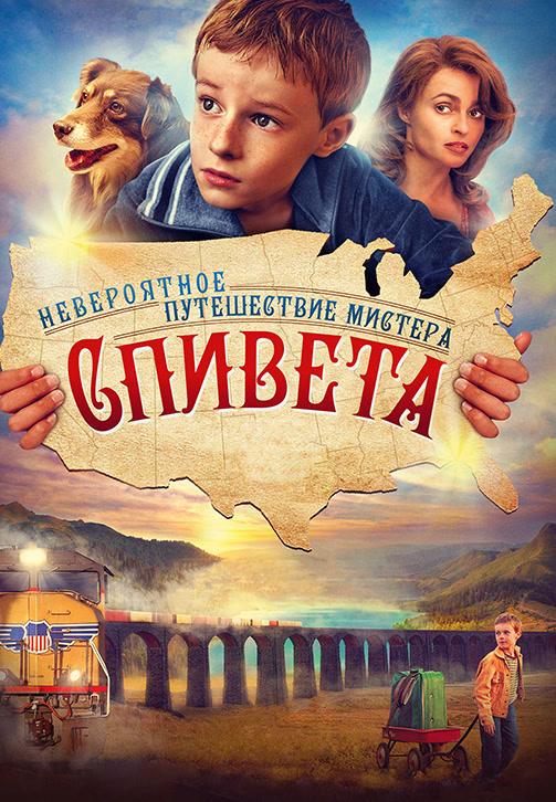 Постер к фильму Невероятное путешествие мистера Спивета 2013