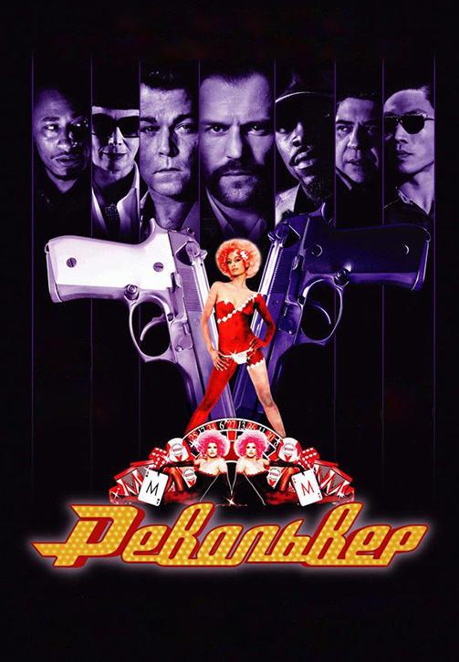 Постер к фильму Револьвер 2005