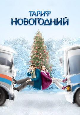 Постер к фильму Тариф Новогодний 2008