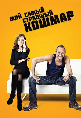 Постер к фильму Мой самый страшный кошмар 2011