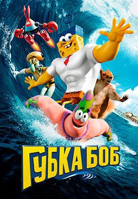 Постер к фильму Губка Боб (2015) 2015
