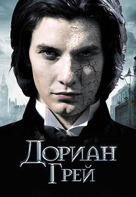 Постер к фильму Дориан Грей 2009