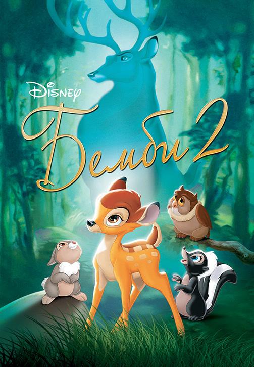Постер к фильму Бэмби 2 2006