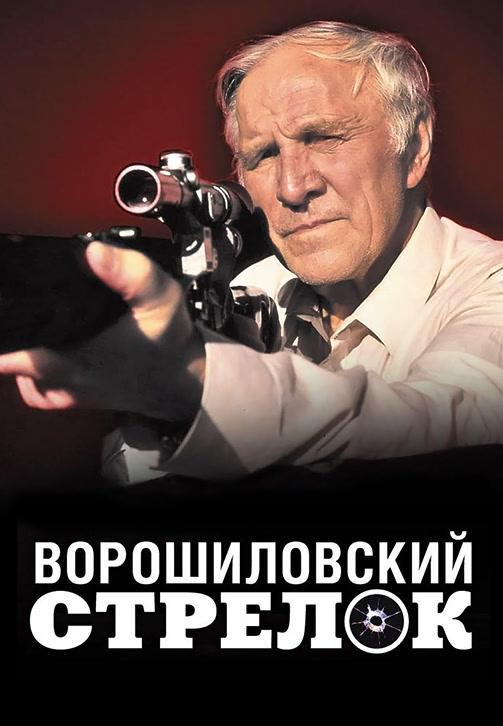 Постер к фильму Ворошиловский стрелок 1999