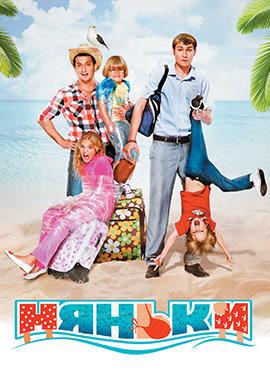 Постер к фильму Няньки 2012