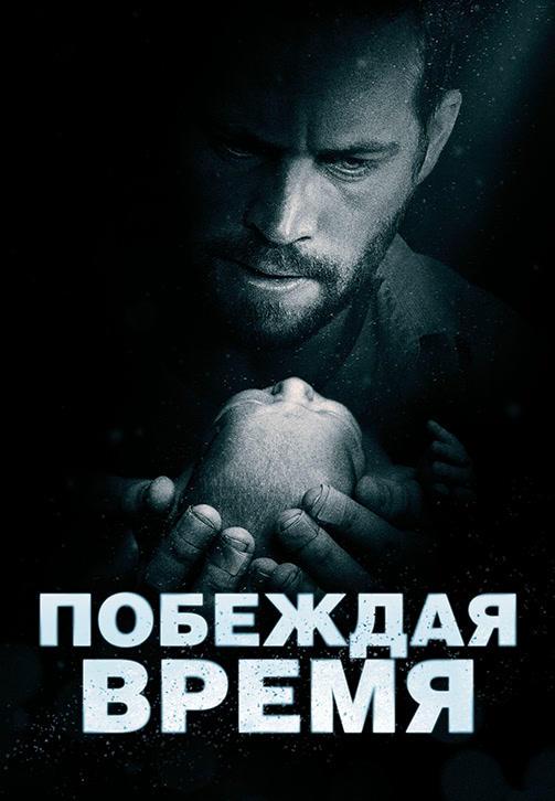 Постер к фильму Побеждая время 2013