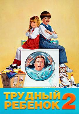 Постер к фильму Трудный ребенок 2 1991