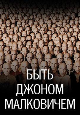 Постер к фильму Быть Джоном Малковичем 1999
