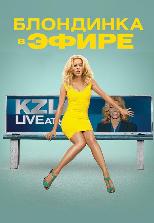 Постер к фильму Блондинка в эфире 2014