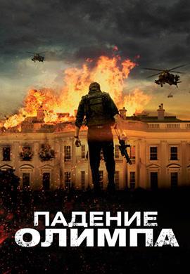 Постер к фильму Падение Олимпа 2013