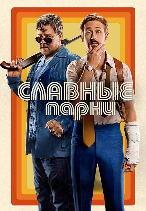 Постер к фильму Славные парни 2016