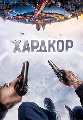 Постер к фильму Хардкор 2016