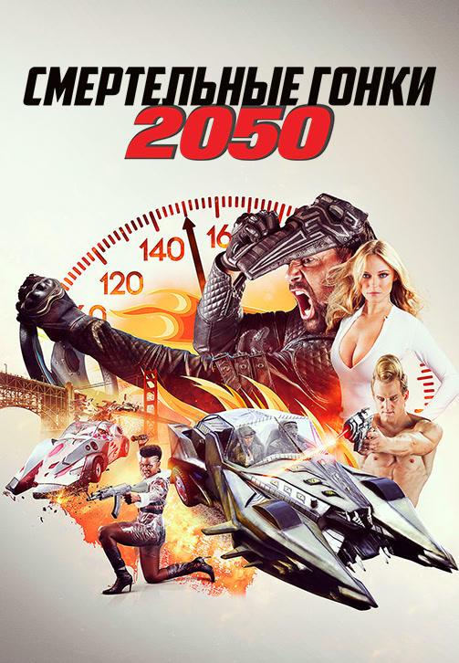 Постер к фильму Смертельные гонки 2050 2017