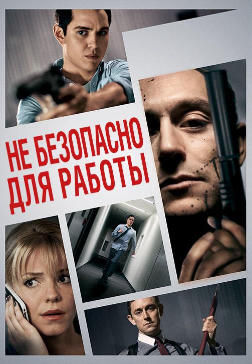 Постер к фильму Небезопасно для работы 2014