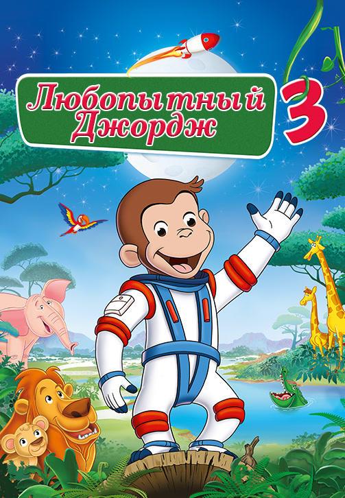 Постер к фильму Любопытный Джордж 3 2015