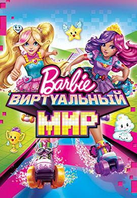 Постер к фильму Барби: Виртуальный мир 2017