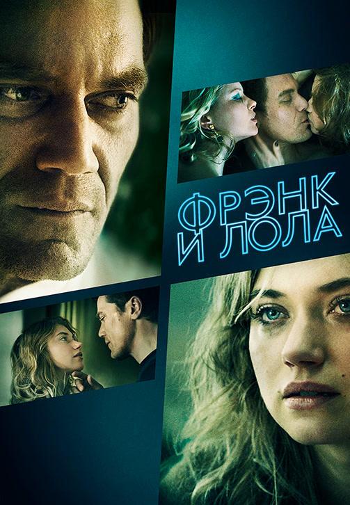 Постер к фильму Фрэнк и Лола 2015
