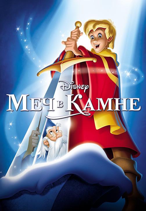 Постер к фильму Меч в камне 1963