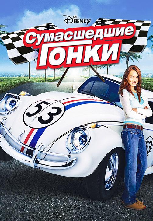 Постер к фильму Сумасшедшие гонки 2005