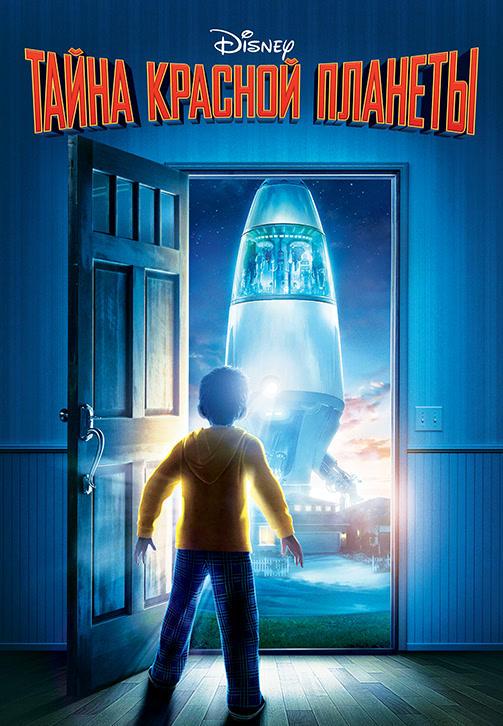 Постер к фильму Тайна красной планеты 2011
