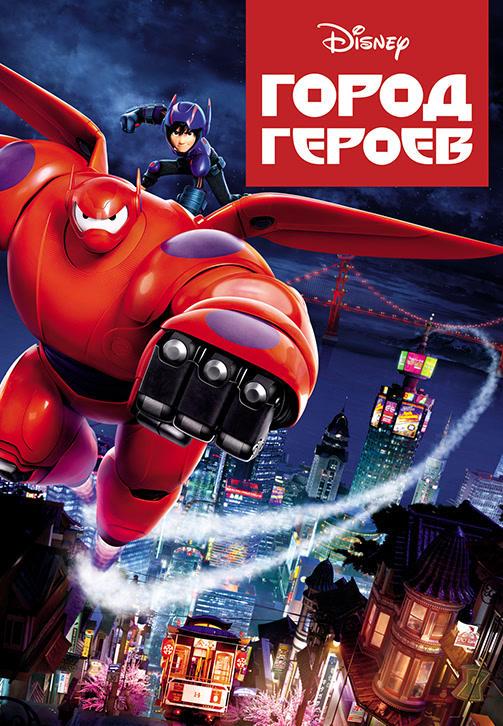 Постер к мультфильму Город героев 2014