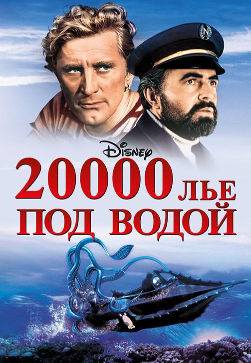Постер к фильму 20000 лье под водой 1954