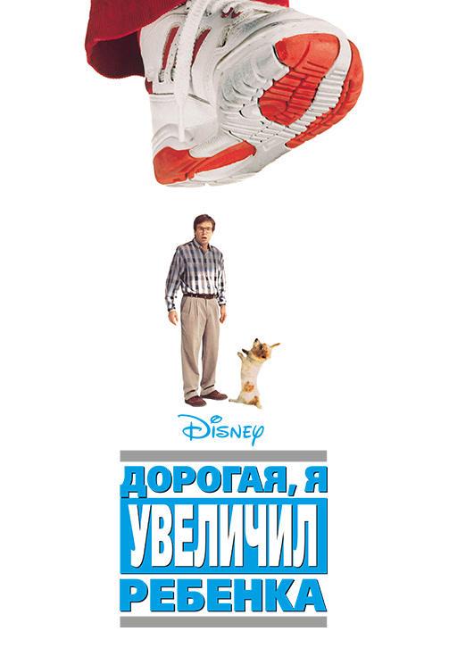 Постер к фильму Дорогая, я увеличил ребенка 1992
