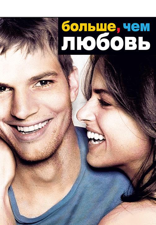Постер к фильму Больше, чем любовь 2005