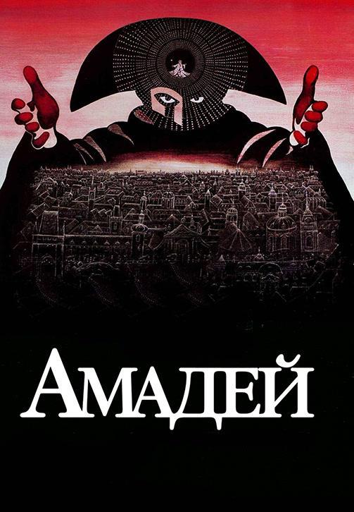 Постер к фильму Амадей 1984